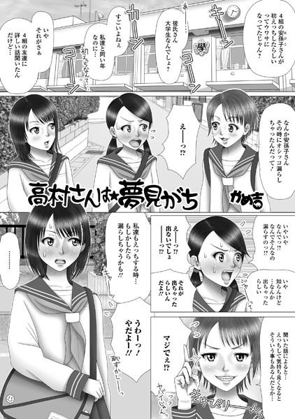 高村さんは★夢見がち(単話)