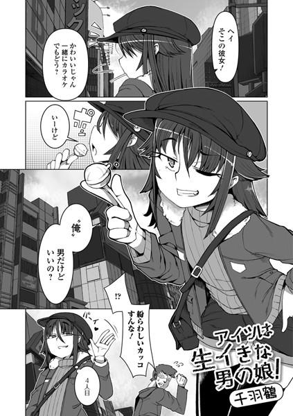 【女装・男の娘 エロ漫画】アイツは生イきな男の娘!(単話)