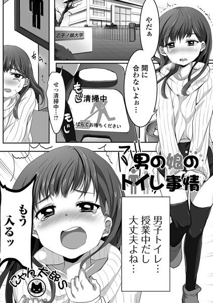[アナル]「男の娘のトイレ事情(単話)」(にゃん太郎s)  同人誌