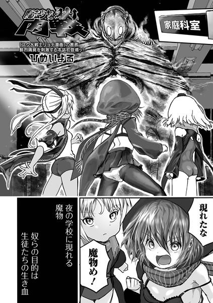 魔法少女内戦(単話)
