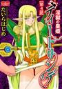 淫獄の皇姫ディートリンデ【第4話】