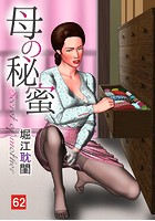 母の秘蜜(単話)