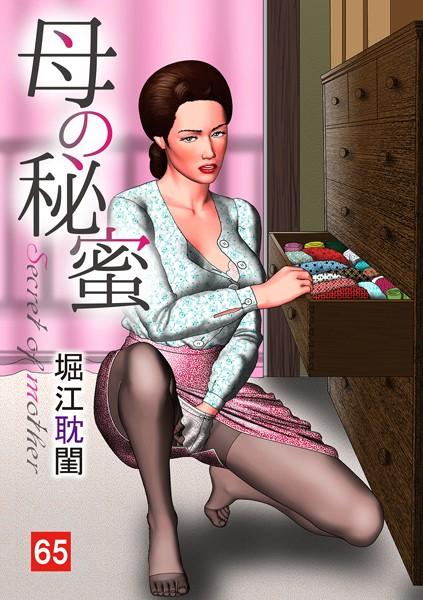 熟女エロ漫画 母の秘蜜(単話)