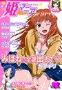 姫マニア Vol.1