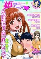 姫マニア Vol.2