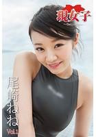尾崎ねね 現女子 Vol.01 現女子147