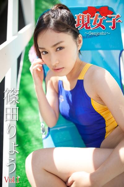 篠田りょう 現女子 Vol.01 現女子179
