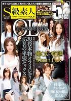 S級素人 VOL.09