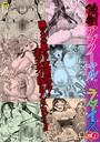 強●アブノーマル・パラダイス vol2