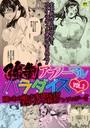 強●アブノーマル・パラダイス vol.3