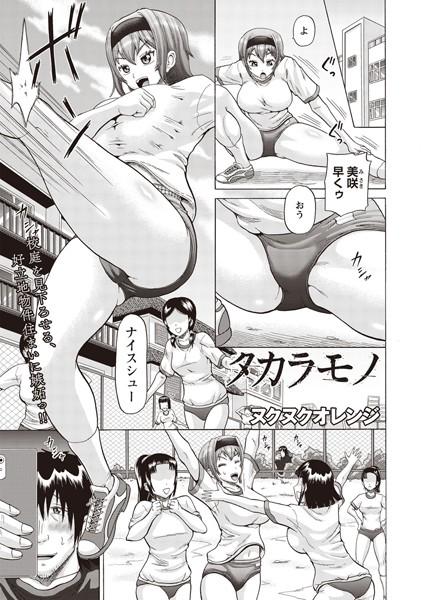 タカラモノ(単話)