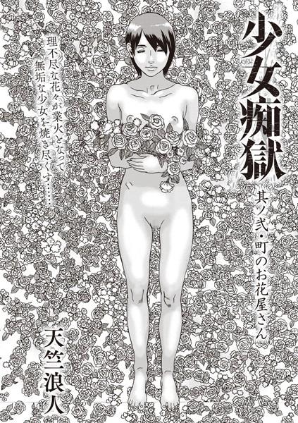 少女痴獄(単話)
