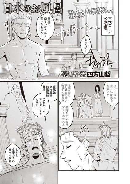 日本のお風呂(単話)