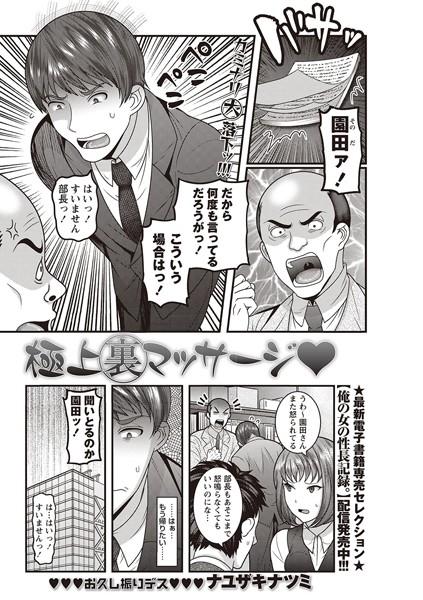 極上裏マッサージ(単話)