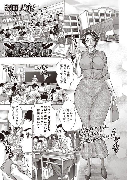 母親参観 近親バイブ痴獄(単話)