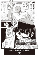 イけ!清純学園エロ漫画部(単話)
