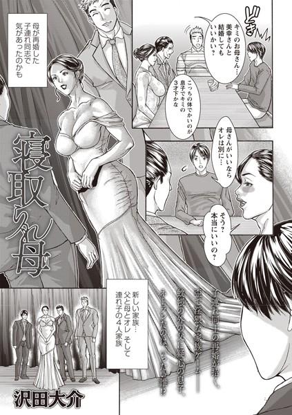 寝取られ母(単話)