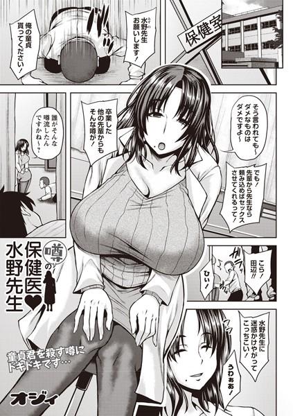 噂の保健医 水野先生(単話)