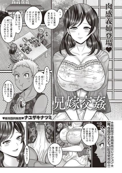 痴女エロ漫画 兄嫁交姦(単話)