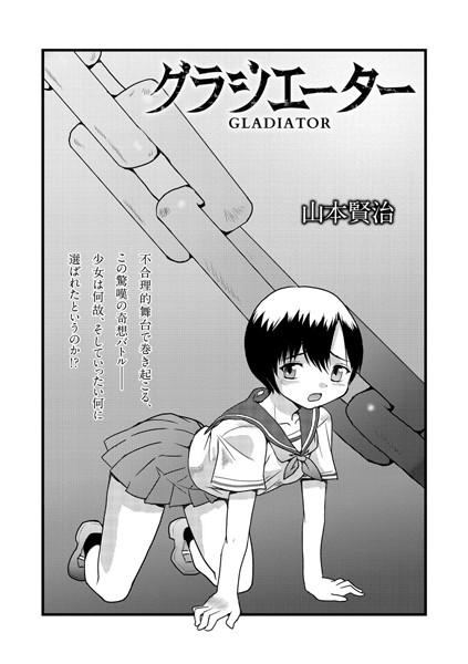 グラジエーター(単話)