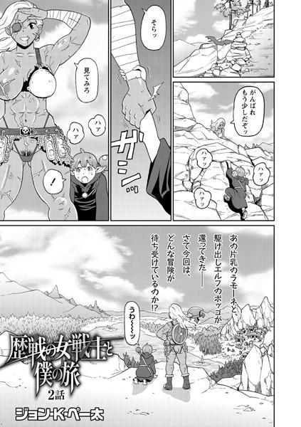 エロ漫画 歴戦の女戦士と僕の旅(単話)