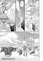 歴戦の女戦士と僕の旅(単話) b182asnw00692のパッケージ画像