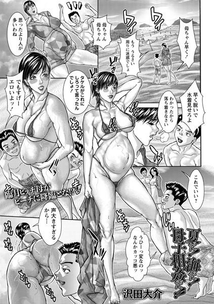 熟女エロ漫画 夏だ!海だ!母子相姦だ!!(単話)