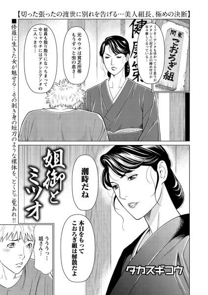 タカスギコウエロ漫画 姐御とミツオ(単話)