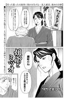 姐御とミツオ(単話)