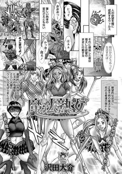 エロ漫画人妻 魔法熟女(単話)
