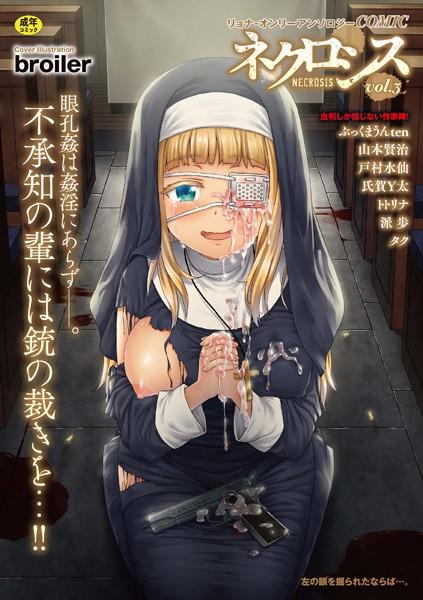 Clone人間エロ漫画 COMICネクロシス vol.3