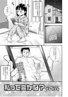 私って変かな?(単話)