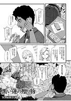 黒い蓮の贈り物(単話)