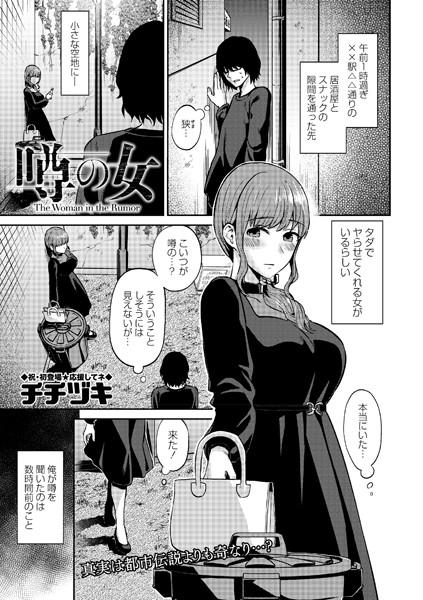 エロ漫画 噂の女(単話)