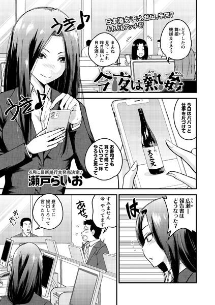 エロ漫画 今夜は熱姦(単話)