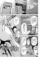 巨乳ホラー痴女(単話)