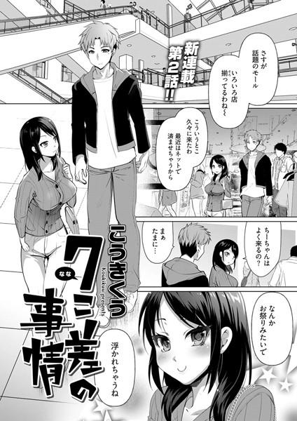 7こ差の事情〈連載版〉(単話)