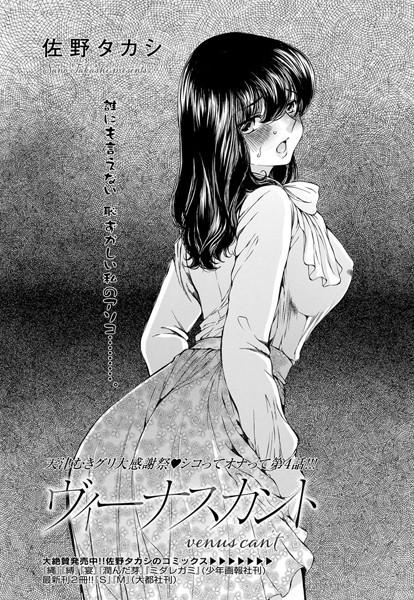 ヴィーナスカント〈連載版〉(単話)