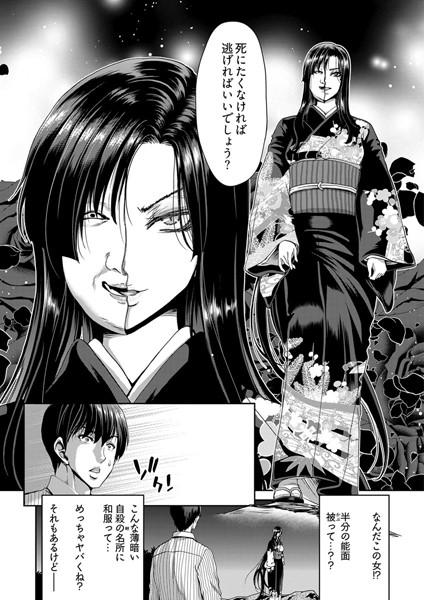 魔女ノ湯〈連載版〉(単話)