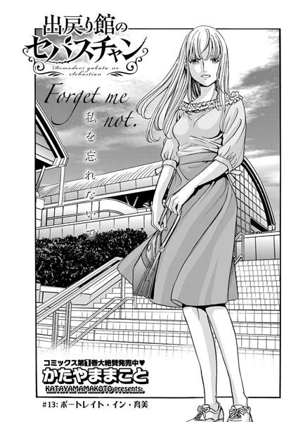エロ漫画 出戻り館のセバスチャン〈連載版〉(単話)
