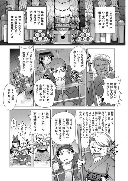 エロ漫画無料 たまつき事後物件〈連載版〉(単話)