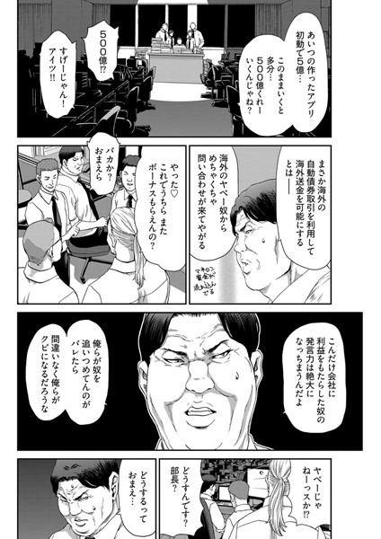 母エロ漫画 魔女ノ湯〈連載版〉(単話)