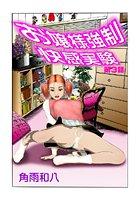 お嬢様強制快感実験(3)