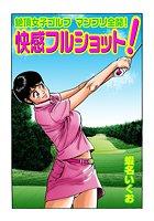 絶頂女子ゴルフ マンフリ全開!快感フルショット!(単話)