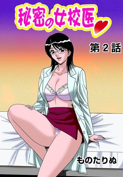 秘密の女校医(2)