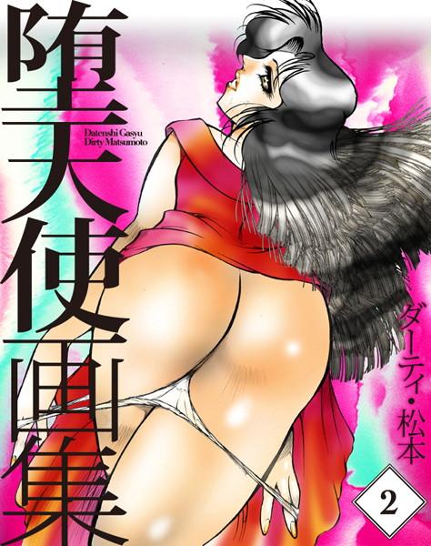 堕天使画集 2