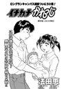 イナカナかれっじ(50)