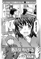 おふらいんげーむ(6)