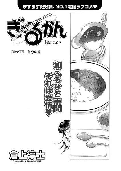 ぎゃるかん Ver.2.00(75)