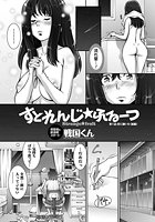 すとれんじ ふるーつ(単話)